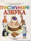 Данкевич Е., Сомичева З.