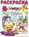 Волшебная азбука: Развивающая книжка-раскраска