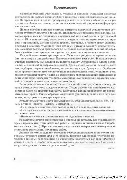 Решебник по русскому языку 3 Класс в Т Голубь Русский язык