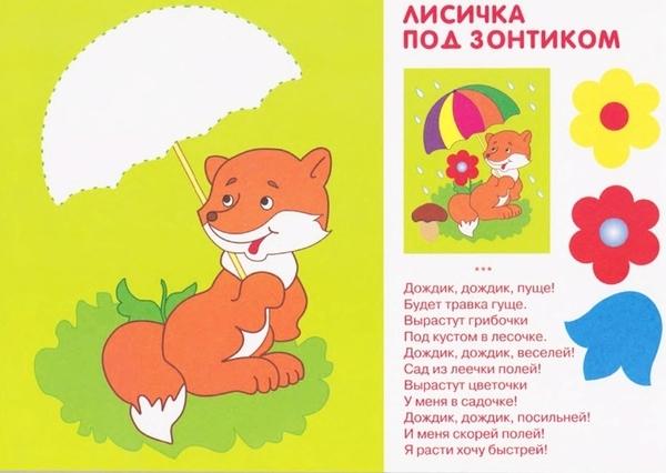 828775_1A8E5_mavrina_l_applikaciya_3_4_goda_vypusk_4 (700x496, 205Kb)