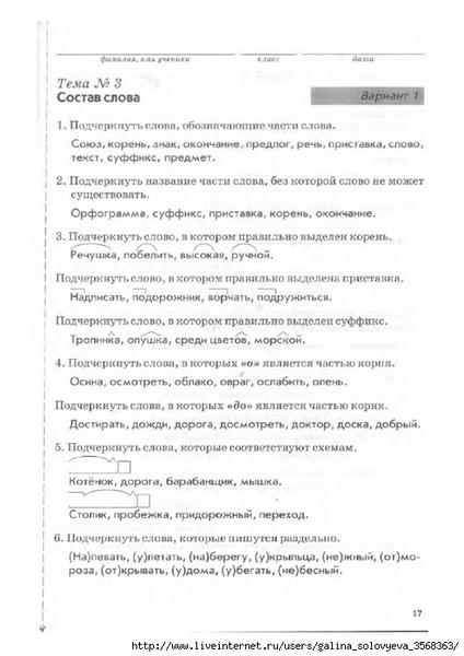 Гдз по Тематическим Тестам по русскому языку 4 Класс Голубь Ответы